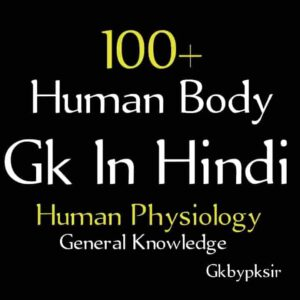 Read more about the article Human Body Gk In Hindi With MCQS,  Human Physiology General Knowledge Questions And Answer In Hindi