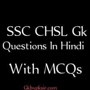 Read more about the article SSC CHSL Gk Questions In Hindi With MCQs, Most Important Gk Questions For SSC