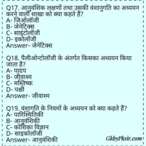Read more about the article जन्तु विज्ञान की शाखाएं  जी के Zoology And Its Branches Gk MCQ In Hindi
